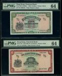 渣打银行1962年5元及1962-70年10元(无日期)一对,编号S/F 3065411 及 V/G 1047682 ,均PMG 64