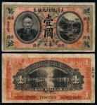 宣统元年李鸿章像大清银行兑换券壹圆一枚