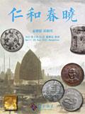杭州宜和2021年春拍-金银锭 机制币