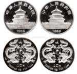 12046   1989年熊猫1盎司普制银币两枚,完全未使用,原封