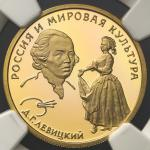 RUSSIA Federation ロシア连邦 50Roubles 1994 NGC-PF69 Ultra Cameo Proof