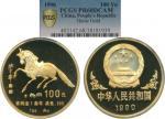1990年庚午(马)年生肖纪念金币1盎司 PCGS Proof 68