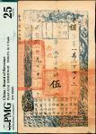 咸丰六年户部官票伍两,楹字号,PMG 25,冠军分仅 2 枚