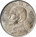 孙像船洋民国23年壹圆普通 PCGS MS 64 CHINA. Dollar, Year 23 (1934)