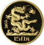 1988年戊辰(龙)年生肖纪念10和150元各一枚 PCGS