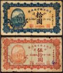 民国七年(1918年)吉林永衡官银钱号通用小洋拾圆、伍拾圆各一枚