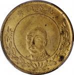 云南省造唐继尧像双旗五十文黄铜 PCGS MS 62 CHINA. Yunnan. 50 Cash, ND (1919).
