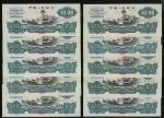 1960年三版人民币2元一组十枚,古币水印,其中一枚有污迹,均AU (10)