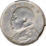 袁世凯像民国三年壹角中央版 PCGS AU 58 CHINA. 10 Cents, Year 3 (1914).