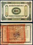 光绪三十三年(1907年)江西官银钱总号银圆票拾圆