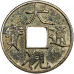 Lot 516 NORTHERN SONG: Da Guan, 1107-1110, AE 10 cash 4016。56g41。 H-16。426, slender golden script, V