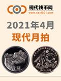 现代钱币网2021年4月-月拍