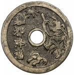 清代驱邪降福背五毒花钱 上美品 CHINA: AE charm (33.08g)