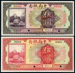 民国十六年中南银行国币券不同刷色伍圆二枚