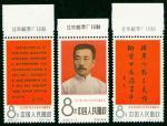 1966年纪122鲁迅新票1套,均带上厂铭边纸,原胶,颜色鲜豔,齿孔完整,上中品,少见。 China  Peoples Republic  Peoples Republic Issue 1949 -