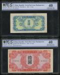 1954年苏联1元及10元,1元无编号,10元编号BB 047313,均评PCGS Gold Shield 40