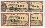 """第一版人民币""""驮运""""壹佰圆共4枚,其中1枚尾号666豹子号,台湾养志斋旧藏,九五至九八成新"""