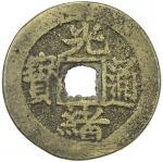 Lot 988 QING: Guang Xu, 1875-1908, AE charm, Jiangning mint, Nanjing。 CCH-363var, ning in Chinese  M