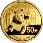 2014年熊猫纪念金币1/10盎司 PCGS MS 70