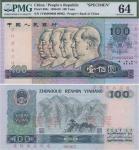 1980年四版币壹百圆样票 PMG Choice Unc 64