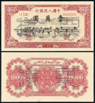 """1951年第一版人民币壹万圆""""骆驼队""""正、反单面样票"""