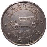 贵州省造民国17年壹圆车门无直线 PCGS XF 40