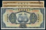 云南地区纸币一组五枚