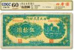 民国三十二年(1943年)西北农民银行绿色城楼图伍拾圆,存世十分少见(一般所见均为蓝色或棕紫色印刷),且已属上佳品相,八成新