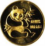 1982年熊猫纪念金币1/10盎司 完未流通