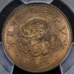 日本 竜一銭铜货 Dragon 1Sen 明治18年(1885)  PCGS-MS64RB UNC+