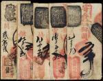 """清代北京骡马市大街""""源聚恒钱店""""铜元票壹吊、贰吊、叁吊、四吊、五吊各一枚"""