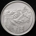 1981年中华人民共和国流通硬币壹圆 完未流通