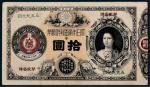 1881年大日本帝国政府纸币拾圆