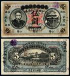 民国元年李鸿章像大清银行改中国银行兑换券伍圆 八品