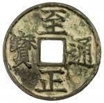 元代至正通宝折三背三(蒙文三) 上美品 YUAN: Zhi Zheng, 1341-1368, AE 3 cash (11.03g)