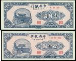 Central Bank of China, Nine Northeastern Provinces Branch Issue,a pair of 1000 yuan, 1947, serial nu
