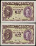 1936年香港政府一一对,编号J323124-5, GVF, 利是摺