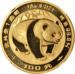1983年熊猫纪念金币1盎司等5枚 NGC MS 69