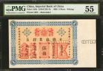 光绪二十四年中国通商银行伍钱。库存票。 CHINA--EMPIRE. Imperial Bank of China. 5 Mace, 1898. P-A39r. Remainder. PMG Abou