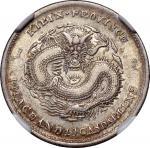 吉林省造戊申一钱四分四厘中心2 NGC XF 40 Kirin Province, silver 20 cents, Year Wushen  1908