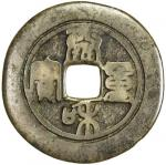 Lot 514 JIN: Tai He, 1204-1209, AE charm 4034。67g41, 59mm, tai he zhong bao 40official promotion and