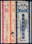 民国三十七年(1948年)台湾银行本票一组三枚