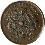 湖北省造光绪元宝当十铜币。(t) CHINA. Hupeh. 10 Cash, ND (1902-05). PCGS AU-50 Gold Shield.