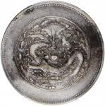 新疆饷银五钱银币。 (t) CHINA. Sinkiang. 5 Mace (Miscals), ND (1910). PCGS Genuine--Cleaned, VF Details.
