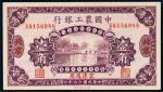 民国十六年(1927年)中国农工银行北京壹角