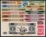 1953至1956年第二版人民币十五枚全套 九五品