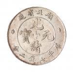 湖北省造光绪元宝七钱二分普通 近未流通