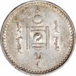 1925年蒙古50蒙戈银币。列宁格勒铸币厂。 MONGOLIA. 50 Mongo, Year 15 (1925). Leningrad (St. Petersburg) Mint. PCGS AU-