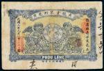 民国三年(1914年)东陇方琴利毫票贰毫