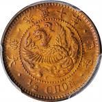 大韩光武十年半钱银币。KOREA. 1/2 Chon, Year 10 (1906). PCGS MS-65 Red Brown Gold Shield.